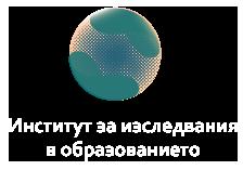 Институт за изследвания в образованието